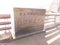 20170926 浅瀬石川ダム③(黒石市板留)