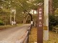 20171016 芦野公園①(五所川原市金木町)