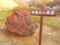 20171102 赤根沢の赤岩(今別町砂ケ森)