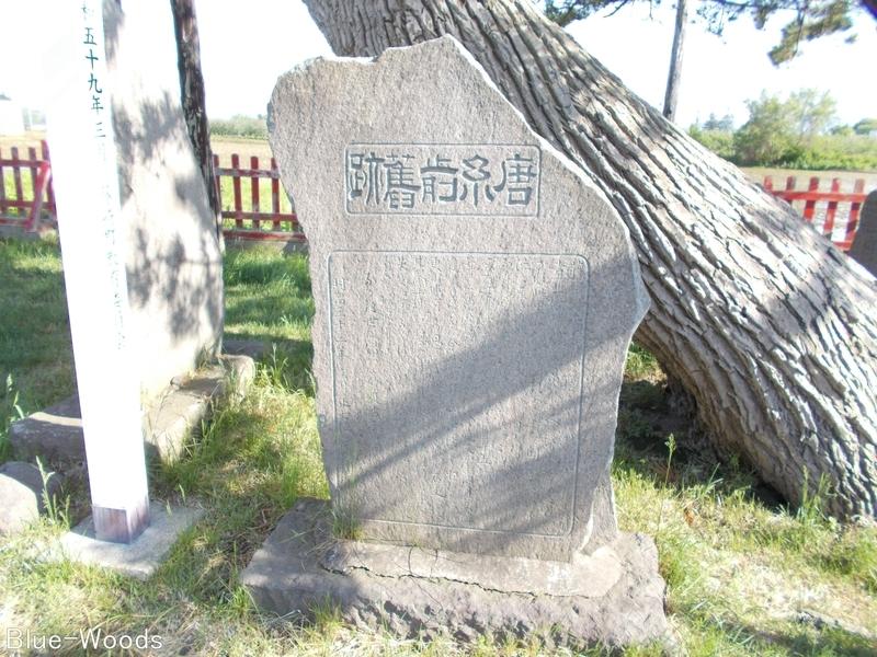 20180521 唐糸御前史跡公園 唐糸塚(藤崎町藤崎)