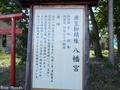 20180903 八幡宮(五所川原唐笠柳)