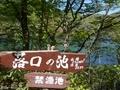 20190510 落口の池(深浦町松神)
