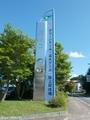 20190824 道の駅 なんごう(八戸市南郷)