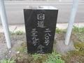 20190830 国道339号と国道280号の分岐点(外ヶ浜町三厩本町)