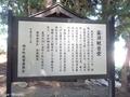20190904 釜淵観音(田子町田子)