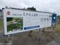 20200624 大平山元遺跡(外ヶ浜町三厩龍浜)