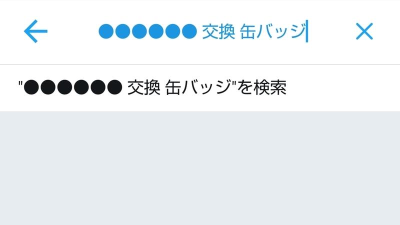 f:id:blue_otorihiki:20191120175439j:plain