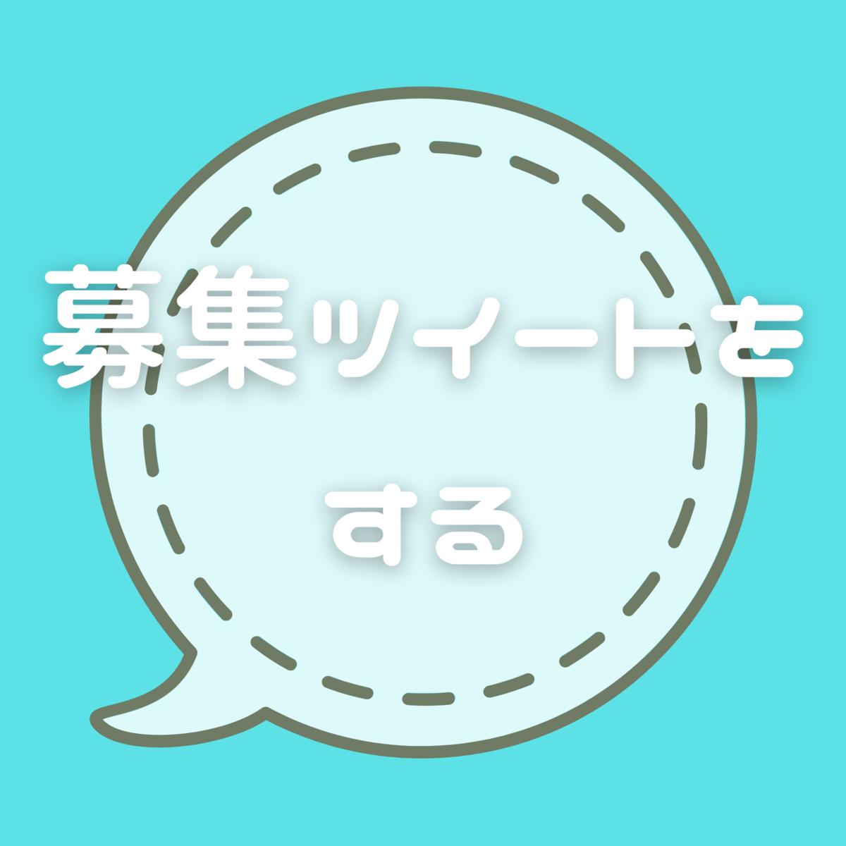 f:id:blue_otorihiki:20200714185508p:plain