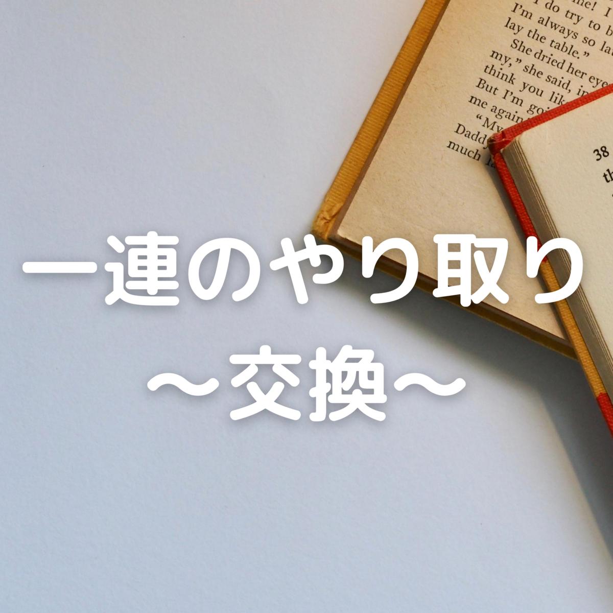 f:id:blue_otorihiki:20200728032551p:plain