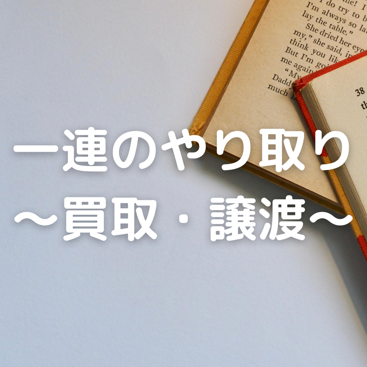 f:id:blue_otorihiki:20200728032717p:plain