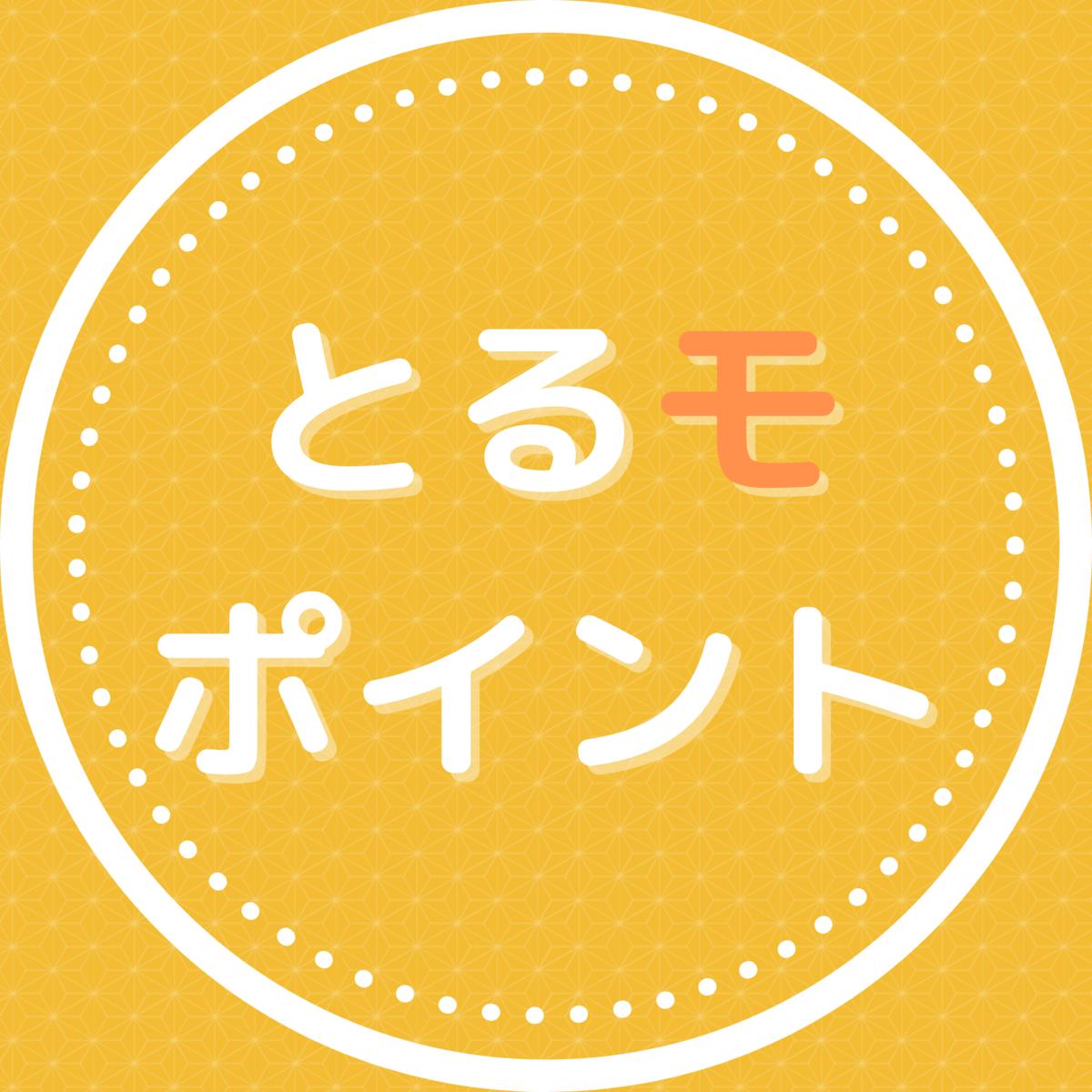 f:id:blue_otorihiki:20200730054021p:plain