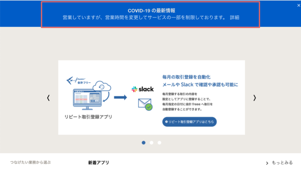 ページ最上部に「COVID-19の最新情報」バナーが表示されている