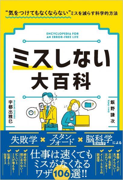 f:id:blueback_jp:20210308154149j:plain