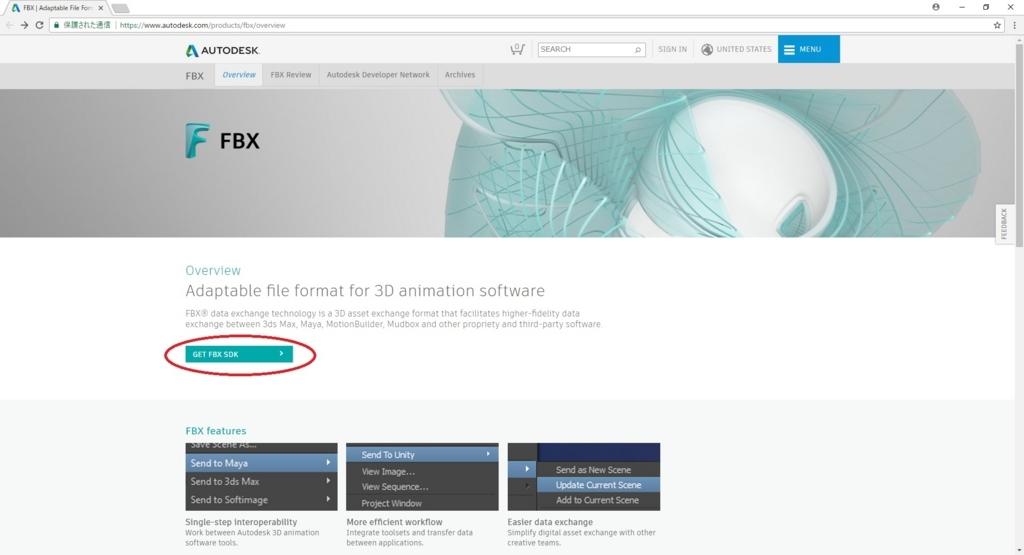 FBX SDKを利用する - MRが楽しい