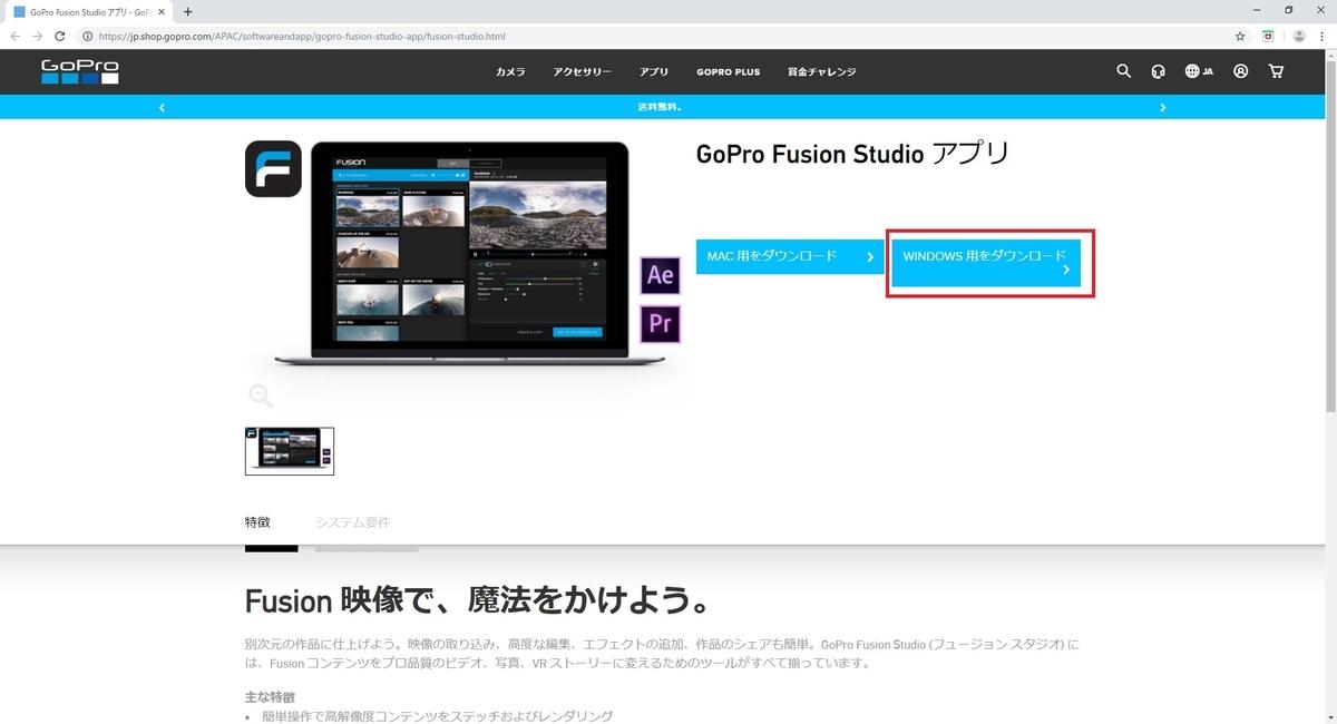 開発環境構築手順 GoPro Fusion Studio編 - MRが楽しい