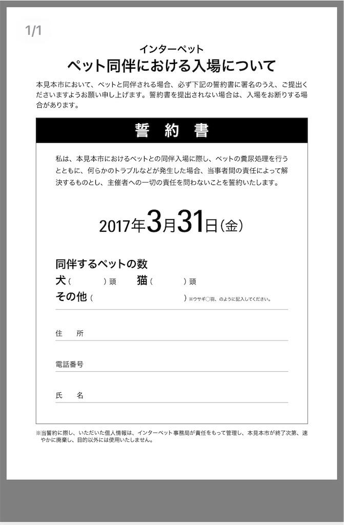 f:id:bluebluerbluest-tanikawa7:20170226094532j:image