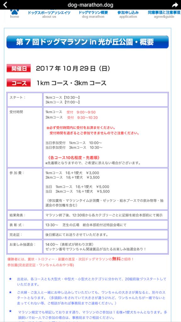f:id:bluebluerbluest-tanikawa7:20170928121112p:image