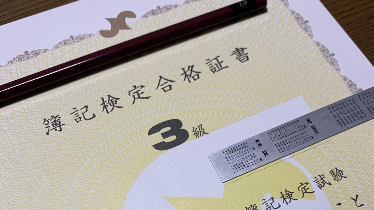 簿記3級 合格証書