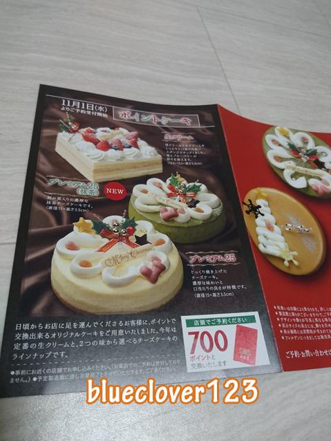 常連のみ食べられるポイントケーキ_六花亭