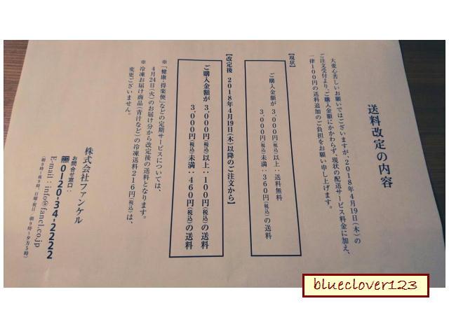 ファンケルオンライン送料有料に_blueclover123