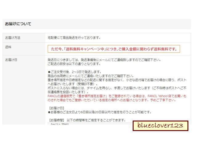 ファンケルオンライン送料有料にyahooヤフーでは_blueclover123