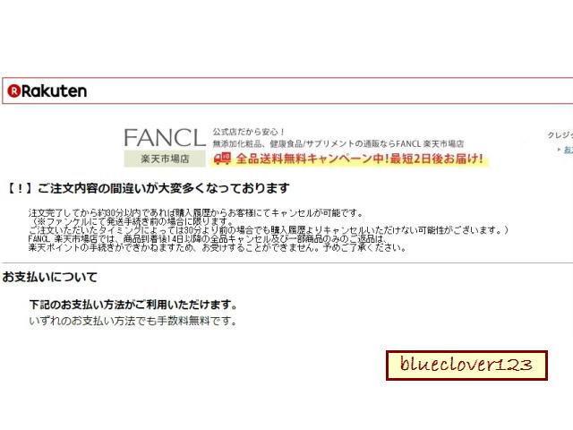 ファンケルオンライン送料有料に楽天では_blueclover123