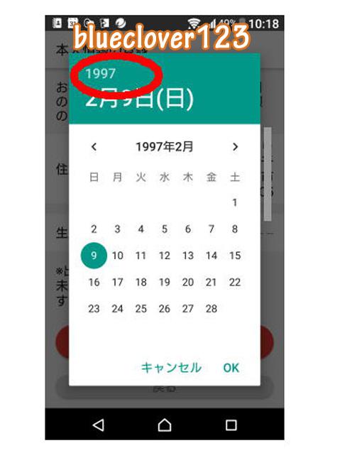 スマホで誕生日の入力が簡単になる方法03_blueclober123
