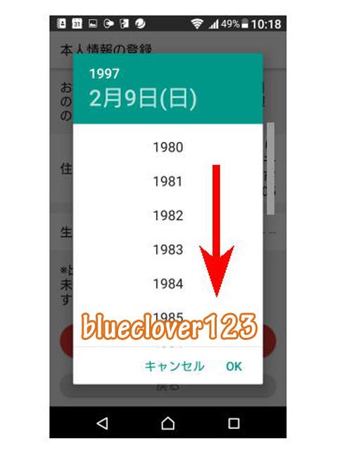 スマホで誕生日の入力が簡単になる方法05_blueclober123