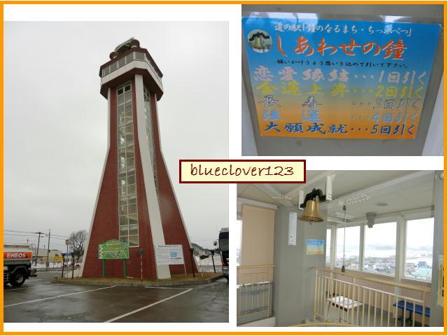 鐘のなるまち秩父別の「キッズスクエアちっくる」近くの記念塔_ブログ子育てママの日々役に立ちそうなちょっとしたこと_blueclover123