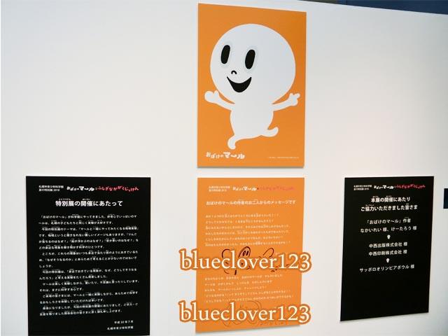 おばけのマ~ルとふしぎなかがくじっけんにいきました02原作者サイン札幌市青少年科学館_ 子育てママの日々役に立ちそうなちょっとしたこと