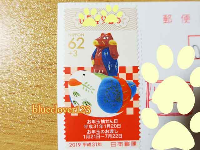 年賀状が足りない!年賀郵便切手のススメと注意点!01_blueclover123