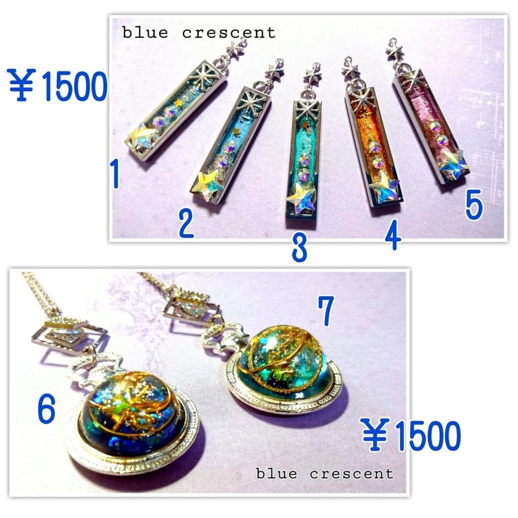 f:id:bluecrescent:20170622103625j:plain