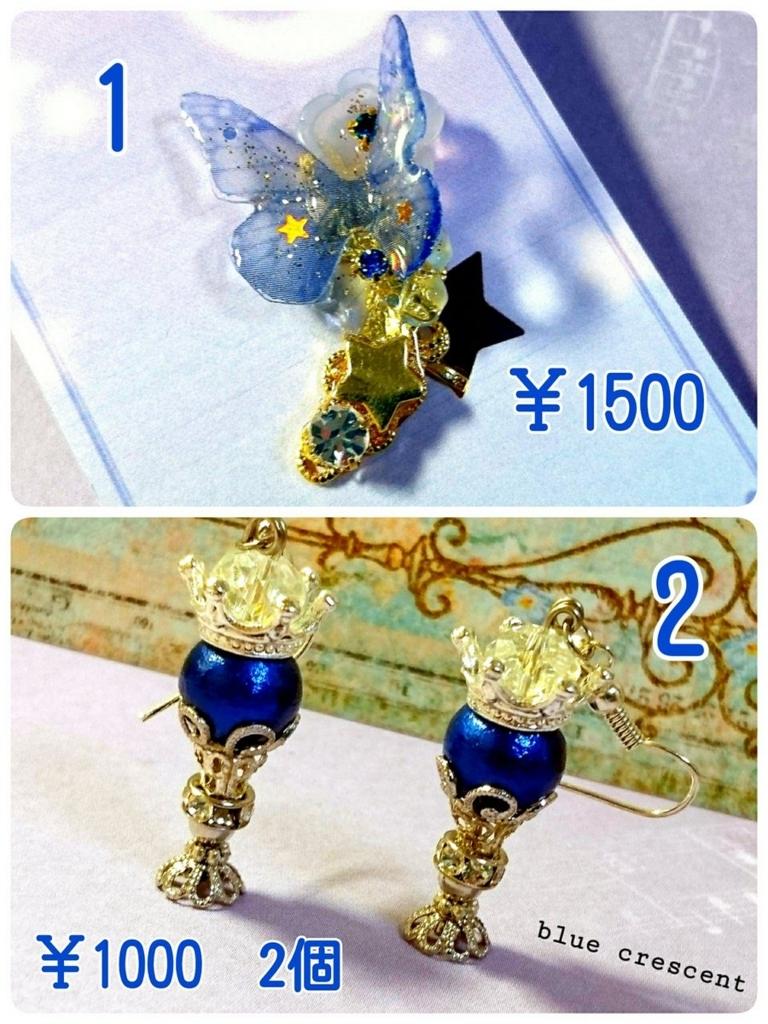 f:id:bluecrescent:20170622103701j:plain