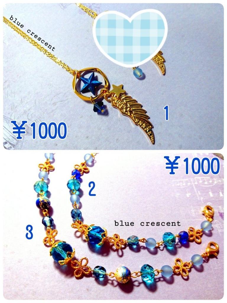 f:id:bluecrescent:20170622103725j:plain