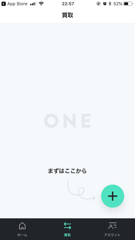 レシート買取アプリONE(ワン)