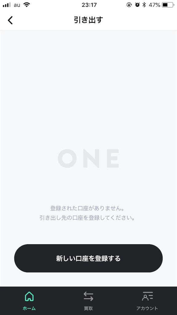 レシート買取アプリONE(ワン)口座登録