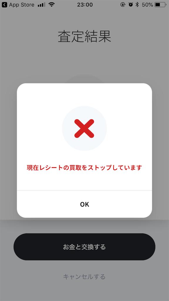 レシート買取アプリONE(ワン)買取不可