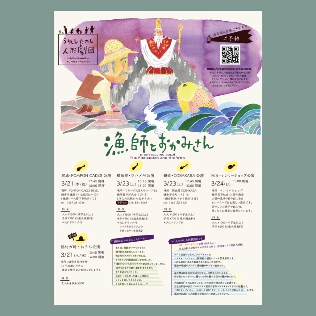 """3/21(木/祝)~24(日)""""鎌倉~横須賀公演"""""""