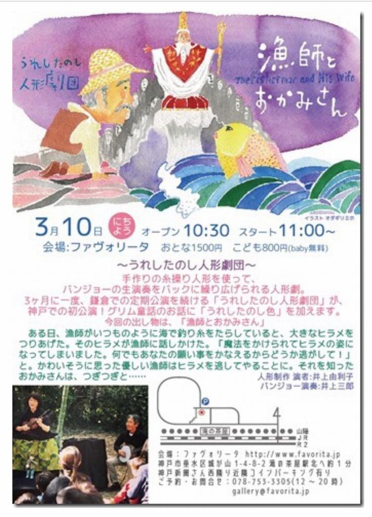 """3/10(日)""""神戸公演"""" ●ファヴォリータ"""