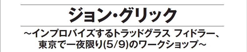 ジョン・グリック インプロバイズするトラッドグラス フィドラー、 東京で一夜限り(5/9)のワークショップ