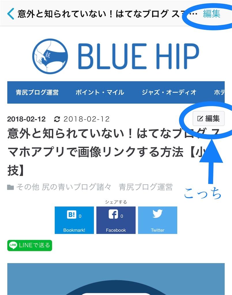 f:id:bluehip:20180212210127j:image