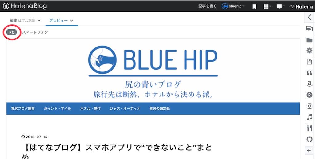 f:id:bluehip:20180716093800j:image