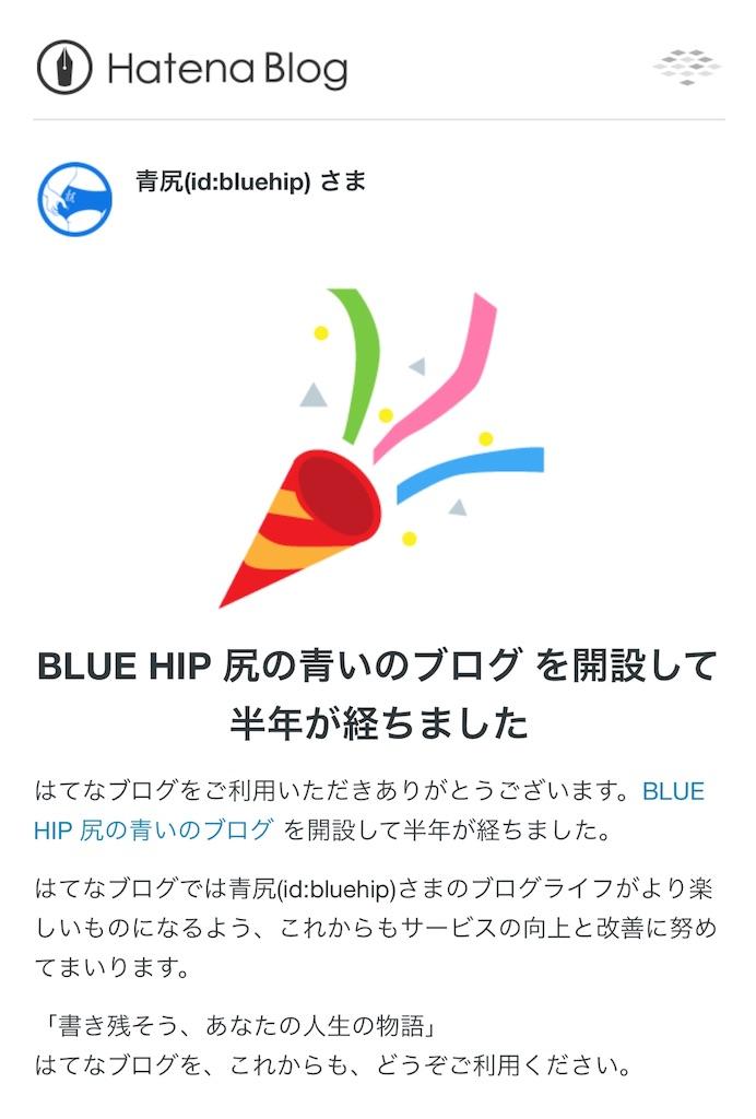 f:id:bluehip:20180802030955j:image