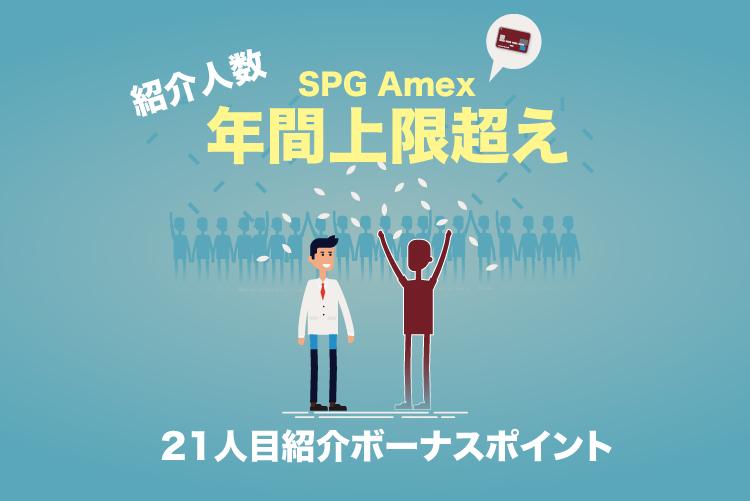 SPGアメックス紹介人数の年間上限