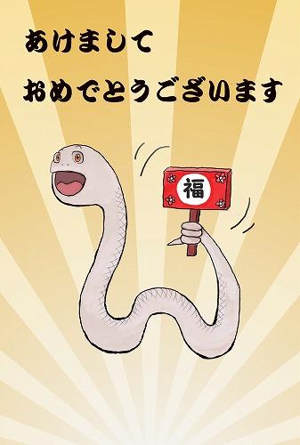 蛇年完成のコピー2