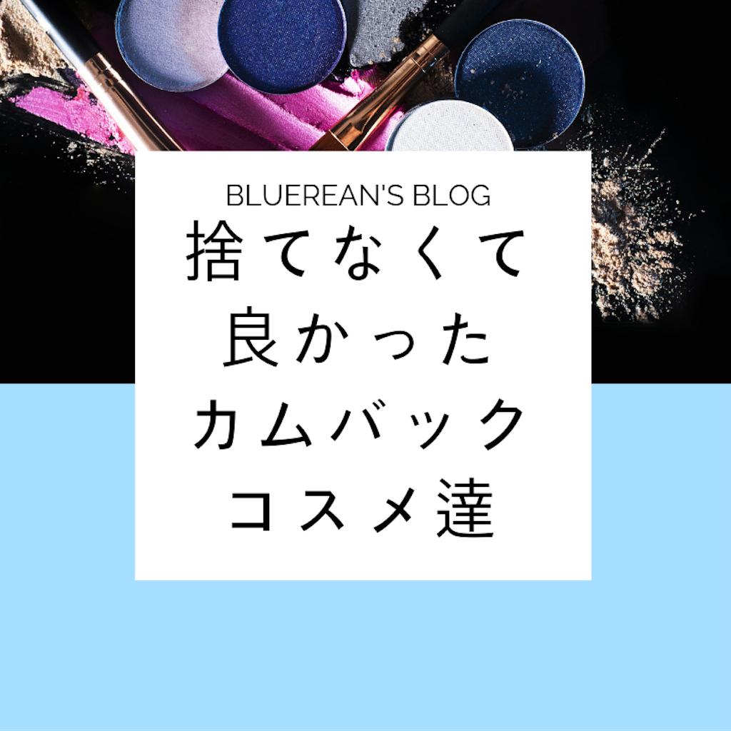 f:id:bluerean:20181125181051p:image