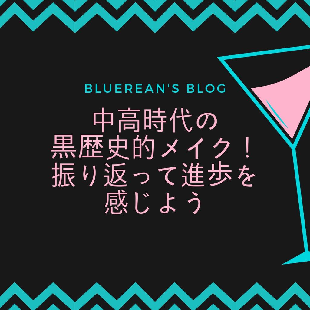f:id:bluerean:20181222194635j:plain