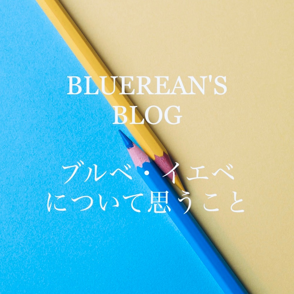f:id:bluerean:20190209231034j:image