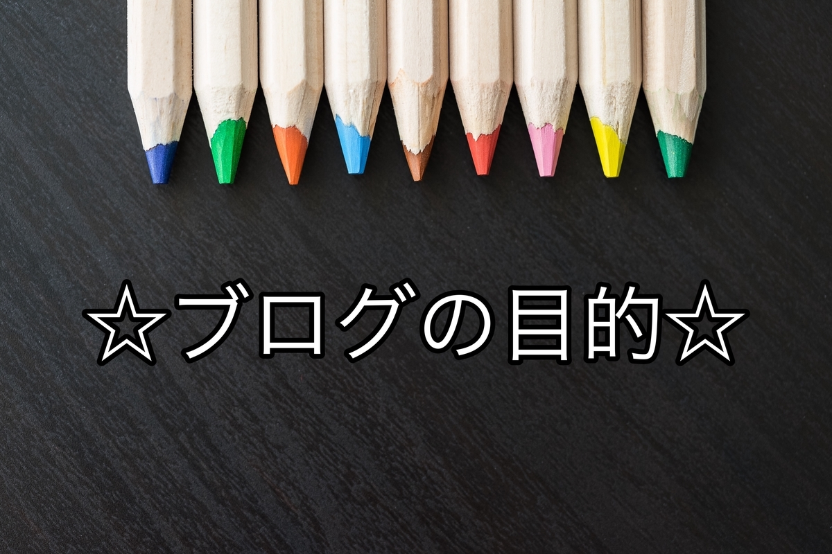 f:id:blueroseryugaku:20190625234423j:plain