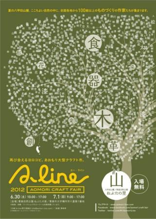 A-line2012